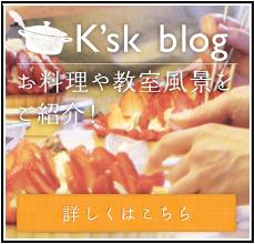 調布で料理教室をお探しなら「K'sk.」へ