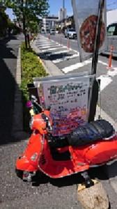 真っ赤なバイク