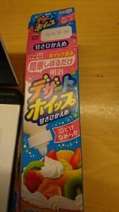デザートホイップ②