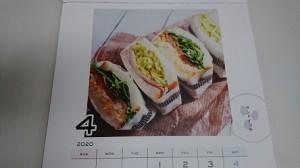 カレンダー④