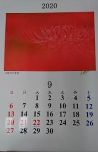 9月カレンダー①